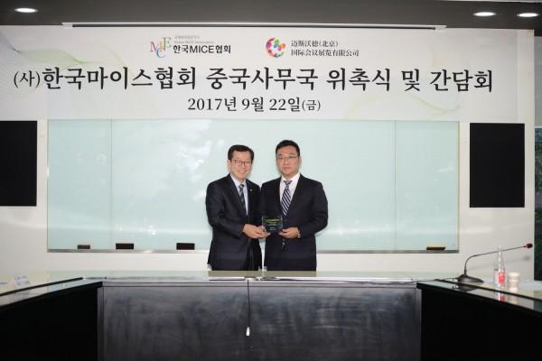 한국마이스협회 중국사무국 위촉식