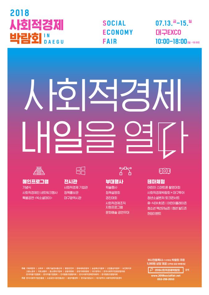 2018 사회적경제 박람회 poster